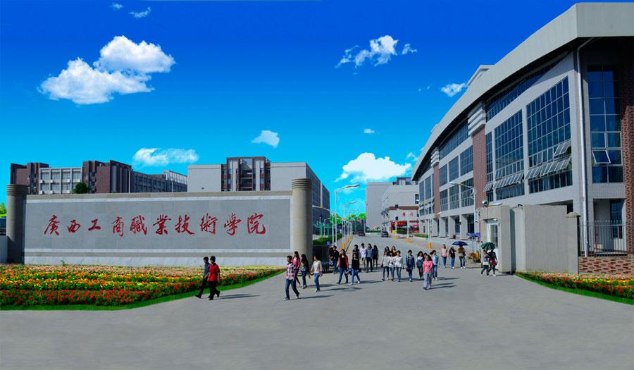 广西工商职业技术学院校园风光